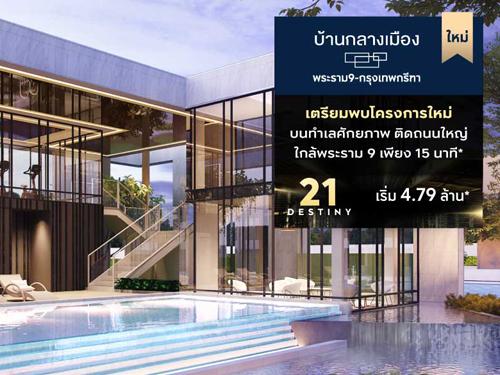 บ้านกลางเมือง พระราม 9 - กรุงเทพกรีฑา (Baan Klang Muang Rama 9 - Krungthep Kreetha) ราคา-สเปค-โปรโมชั่น