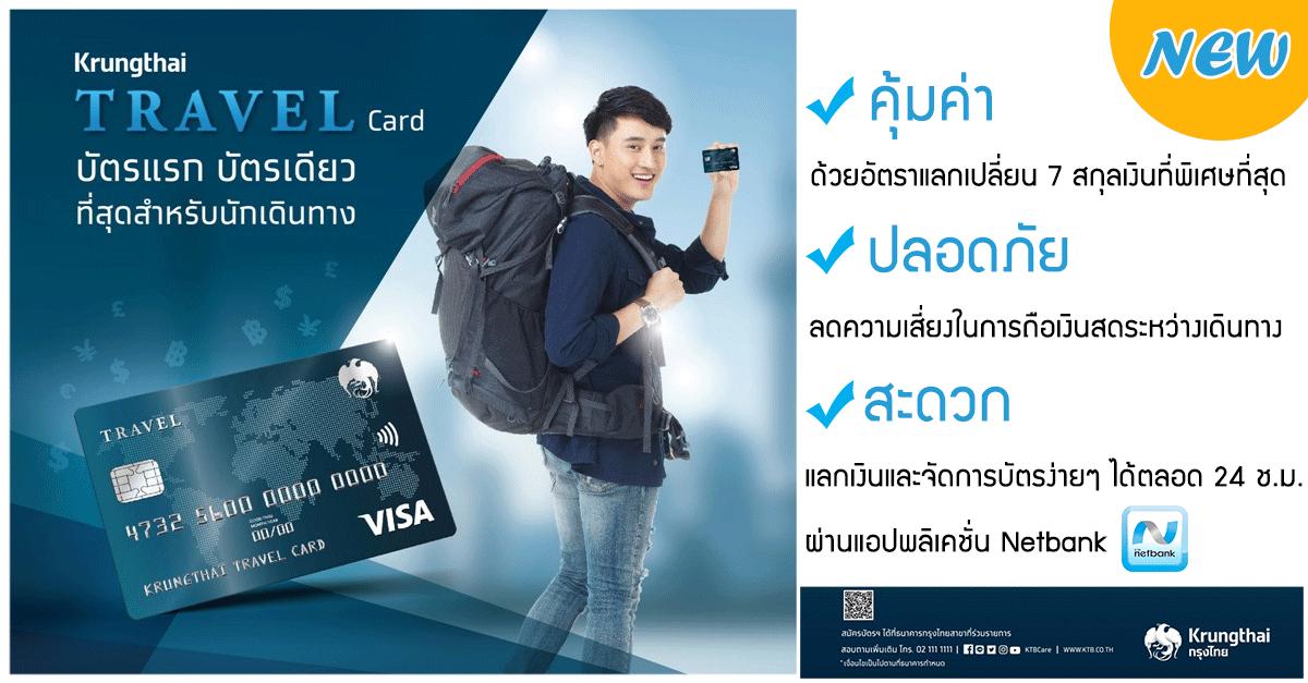 Image result for Travel Card ธนาคารกรุงไทย