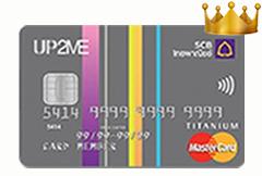 บัตรเครดิต SCB UP2ME