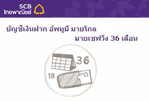 บัญชีเงินฝาก UP2ME My Goal My Savings 36 เดือน - ธ.ไทยพาณิชย์
