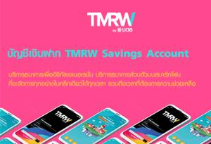 บัญชีเงินฝากออมทรัพย์ TMRW Savings account - ธ.ยูโอบี