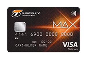 บัตรเครดิตธนชาต MAX วีซ่า แพลทินัม