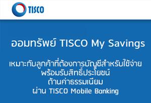 บัญชีเงินฝากออมทรัพย์ TISCO My Savings - ธ.ทิสโก้